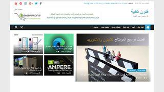 لقطة شاشة لموقع فنون تقنية بتاريخ 21/01/2020 بواسطة دليل مواقع كريم جمال