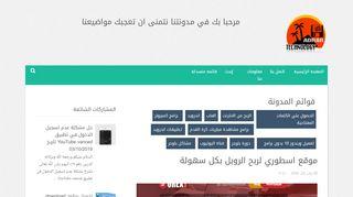 لقطة شاشة لموقع adrar technology بتاريخ 24/01/2020 بواسطة دليل مواقع كريم جمال