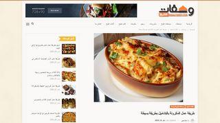 لقطة شاشة لموقع طريقة عمل المكرونة بالبشاميل بتاريخ 24/01/2020 بواسطة دليل مواقع كريم جمال