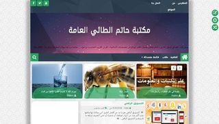 لقطة شاشة لموقع مكتبة حاتم الطائي بتاريخ 15/02/2020 بواسطة دليل مواقع كريم جمال