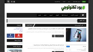 لقطة شاشة لموقع بود تكنولوجي بتاريخ 19/02/2020 بواسطة دليل مواقع كريم جمال