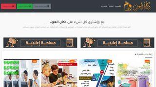 لقطة شاشة لموقع بع وإشتري كل شيء على دكان العرب بتاريخ 26/02/2020 بواسطة دليل مواقع كريم جمال