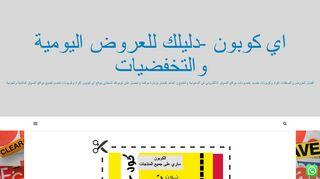 لقطة شاشة لموقع أي كوبون بتاريخ 26/02/2020 بواسطة دليل مواقع كريم جمال