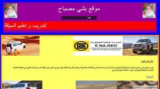 لقطة شاشة لموقع تعليم السياقة الدفاعية في المناطق الصحراوية بتاريخ 26/02/2020 بواسطة دليل مواقع كريم جمال