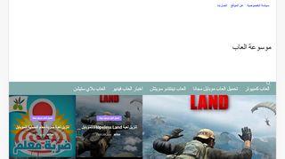 لقطة شاشة لموقع موسوعة العاب بتاريخ 23/03/2020 بواسطة دليل مواقع كريم جمال