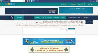 لقطة شاشة لموقع اعلانك مجانا على منتديات هندسة بلا حدود بتاريخ 29/03/2020 بواسطة دليل مواقع كريم جمال