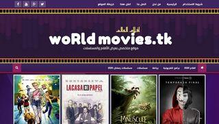 لقطة شاشة لموقع افلام العالم بتاريخ 04/04/2020 بواسطة دليل مواقع كريم جمال