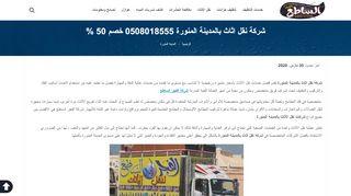 لقطة شاشة لموقع شركة الفجر الساطع للخدمات المنزلية بالمدينة المنورة وينبع بتاريخ 04/04/2020 بواسطة دليل مواقع كريم جمال