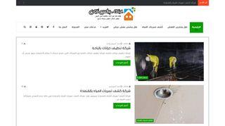 لقطة شاشة لموقع شركة سيرفس تاون للخدمات المنزلية بتاريخ 04/04/2020 بواسطة دليل مواقع كريم جمال