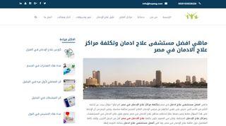 لقطة شاشة لموقع مستشفى علاج ادمان بتاريخ 04/04/2020 بواسطة دليل مواقع كريم جمال