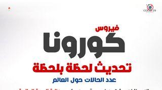 لقطة شاشة لموقع أحصائيات كورونا في مصر - اعداد مصابين كورونا في مصر لحظة بلحظة فيروس كورونا كوفيد-19 بتاريخ 05/04/2020 بواسطة دليل مواقع كريم جمال