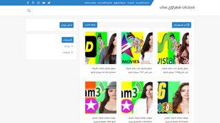 لقطة شاشة لموقع منتديات شعراوي سات بتاريخ 05/04/2020 بواسطة دليل مواقع كريم جمال
