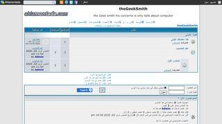 لقطة شاشة لموقع theGeekSmith بتاريخ 07/04/2020 بواسطة دليل مواقع كريم جمال
