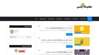 لقطة شاشة لموقع هفيدك بلس بتاريخ 07/04/2020 بواسطة دليل مواقع كريم جمال