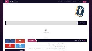 لقطة شاشة لموقع أناقة وشباب بتاريخ 07/04/2020 بواسطة دليل مواقع كريم جمال