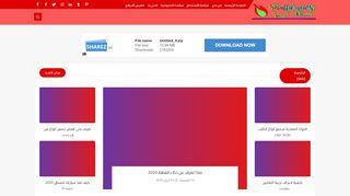 لقطة شاشة لموقع شطة نيوز بتاريخ 09/04/2020 بواسطة دليل مواقع كريم جمال