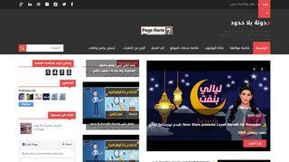 لقطة شاشة لموقع موقع بلا حدود بتاريخ 26/04/2020 بواسطة دليل مواقع كريم جمال