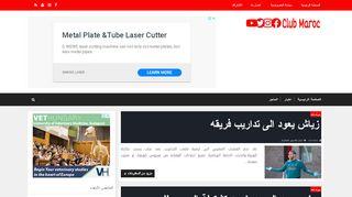 لقطة شاشة لموقع Club maroc بتاريخ 03/05/2020 بواسطة دليل مواقع كريم جمال