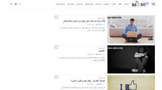 لقطة شاشة لموقع مكس نيو بتاريخ 06/05/2020 بواسطة دليل مواقع كريم جمال