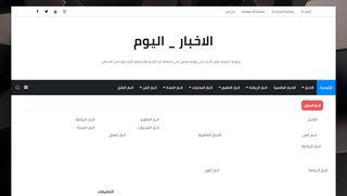 لقطة شاشة لموقع اخبارنا _ اليوم بتاريخ 04/05/2020 بواسطة دليل مواقع كريم جمال