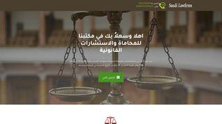 لقطة شاشة لموقع مكتب المحامي الاول في الرياض بتاريخ 04/05/2020 بواسطة دليل مواقع كريم جمال