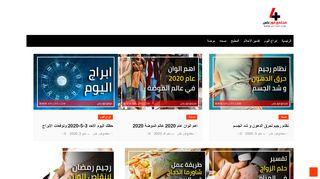 لقطة شاشة لموقع مجتمع فور بلس - 4pluss.com بتاريخ 06/05/2020 بواسطة دليل مواقع كريم جمال