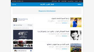 لقطة شاشة لموقع الصقر  للعلوم و الانترنيت بتاريخ 06/05/2020 بواسطة دليل مواقع كريم جمال