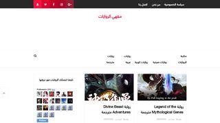 لقطة شاشة لموقع مقهي الروايات بتاريخ 06/05/2020 بواسطة دليل مواقع كريم جمال