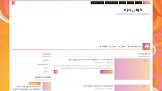 لقطة شاشة لموقع كوني مزة بتاريخ 07/05/2020 بواسطة دليل مواقع كريم جمال
