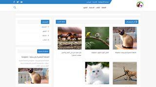 لقطة شاشة لموقع حيوانات أليفة بتاريخ 07/05/2020 بواسطة دليل مواقع كريم جمال