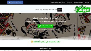 لقطة شاشة لموقع موقع دليل الجوكر بتاريخ 10/05/2020 بواسطة دليل مواقع كريم جمال