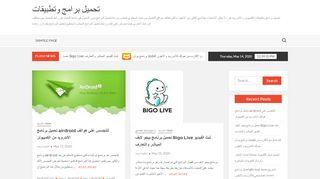 لقطة شاشة لموقع تحميل برامج وتطبيقات بتاريخ 15/05/2020 بواسطة دليل مواقع كريم جمال