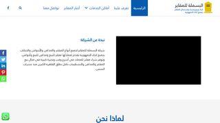 لقطة شاشة لموقع شركة البسملة للمقابر مقابر للبيع بتاريخ 15/05/2020 بواسطة دليل مواقع كريم جمال