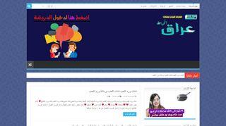 لقطة شاشة لموقع شات المحبة بتاريخ 16/05/2020 بواسطة دليل مواقع كريم جمال