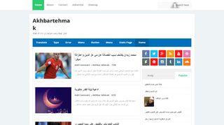 لقطة شاشة لموقع Akhbar tehmak بتاريخ 16/05/2020 بواسطة دليل مواقع كريم جمال