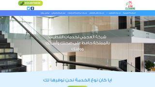 لقطة شاشة لموقع العجمي لخدمات النظافه بتاريخ 16/05/2020 بواسطة دليل مواقع كريم جمال