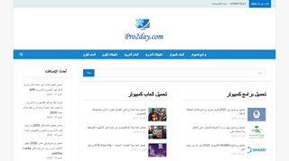 لقطة شاشة لموقع تحميل برامج بتاريخ 18/05/2020 بواسطة دليل مواقع كريم جمال