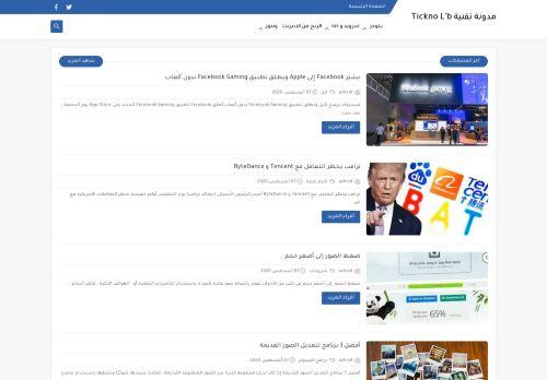 لقطة شاشة لموقع مداونة بلوجر الأرباح بتاريخ 08/08/2020 بواسطة دليل مواقع كريم جمال