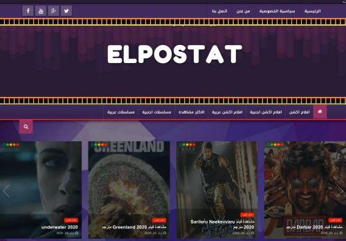 لقطة شاشة لموقع elpostat بتاريخ 08/08/2020 بواسطة دليل مواقع كريم جمال