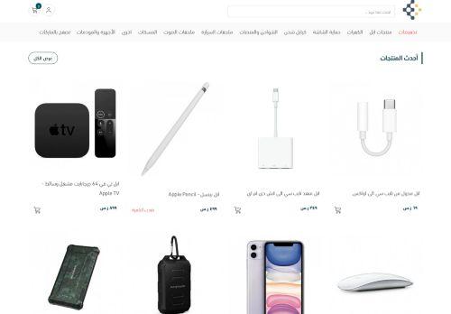 لقطة شاشة لموقع متجر تقنيات بتاريخ 08/08/2020 بواسطة دليل مواقع كريم جمال