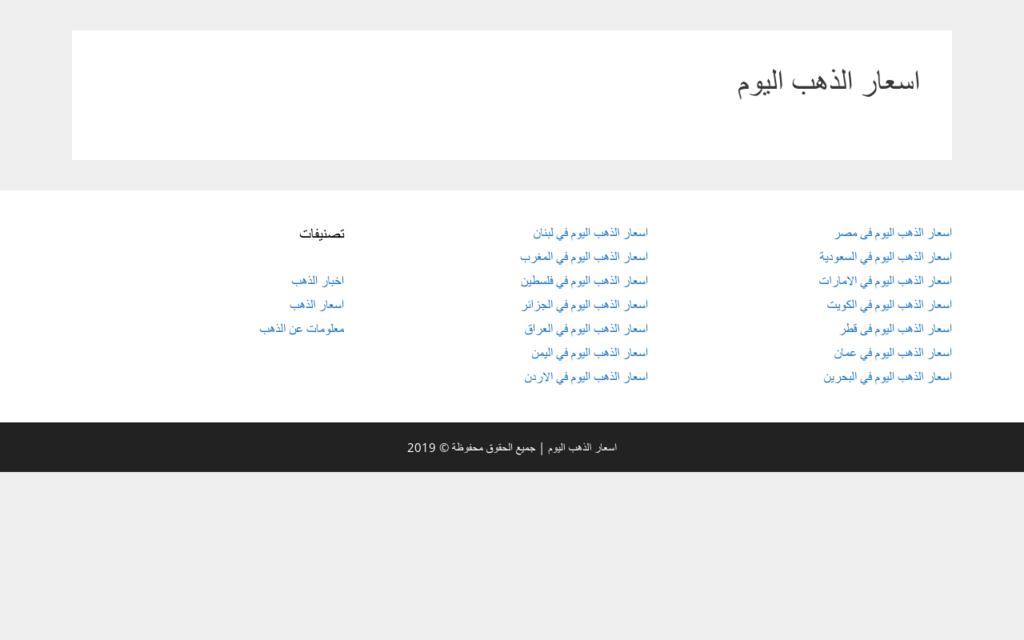 لقطة شاشة لموقع اسعار الذهب اليوم بتاريخ 08/07/2020 بواسطة دليل مواقع كريم جمال