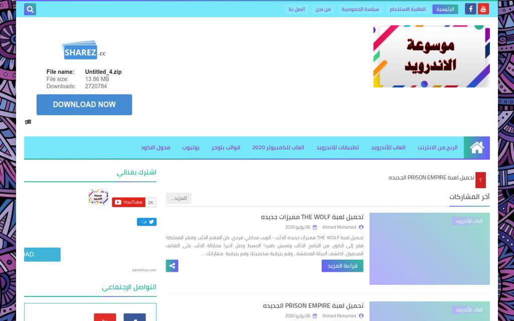 لقطة شاشة لموقع موسوعة الاندرويد بتاريخ 08/07/2020 بواسطة دليل مواقع كريم جمال