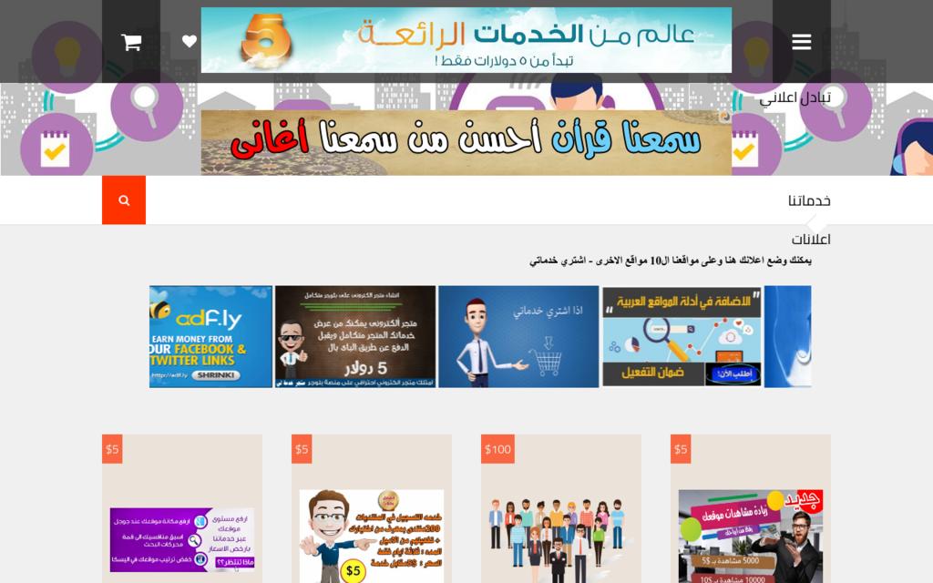 لقطة شاشة لموقع متجر خدمة لي بتاريخ 08/07/2020 بواسطة دليل مواقع كريم جمال