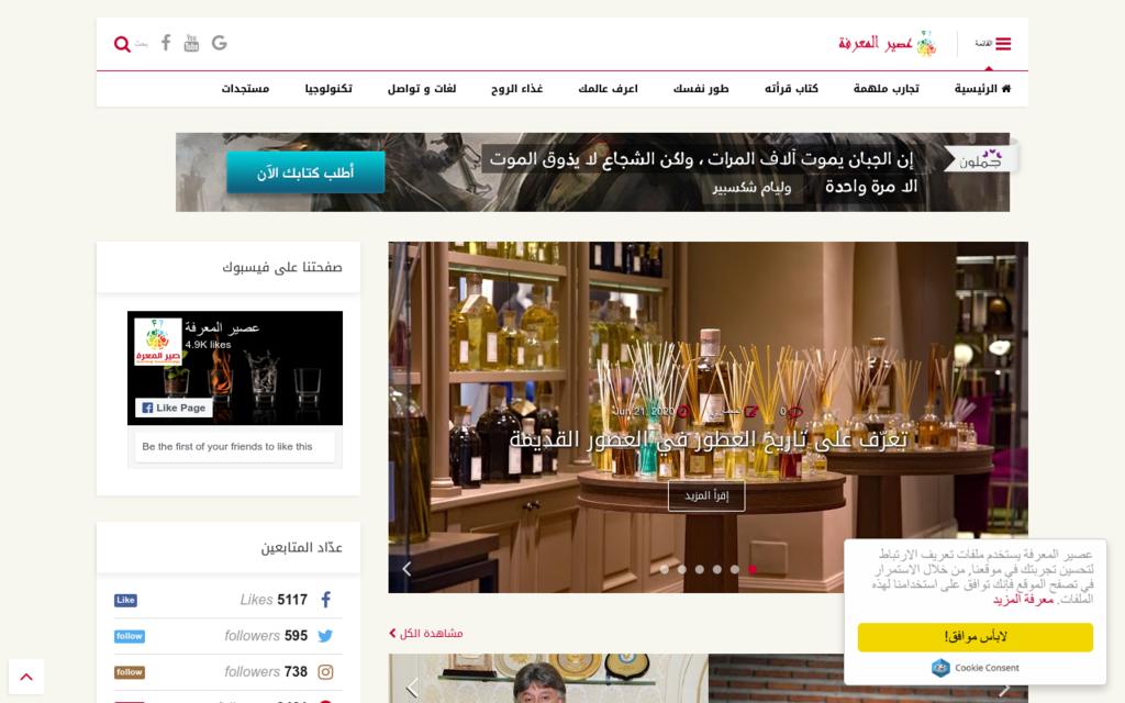 لقطة شاشة لموقع عصير المعرفة بتاريخ 08/07/2020 بواسطة دليل مواقع كريم جمال