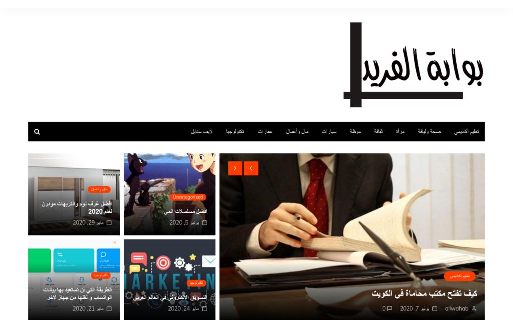 لقطة شاشة لموقع بوابة الفريد بتاريخ 08/07/2020 بواسطة دليل مواقع كريم جمال