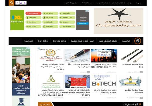 لقطة شاشة لموقع وظائفنا اليوم بتاريخ 08/08/2020 بواسطة دليل مواقع كريم جمال