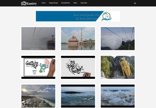 لقطة شاشة لموقع kamirty كاميرتي بتاريخ 08/08/2020 بواسطة دليل مواقع كريم جمال