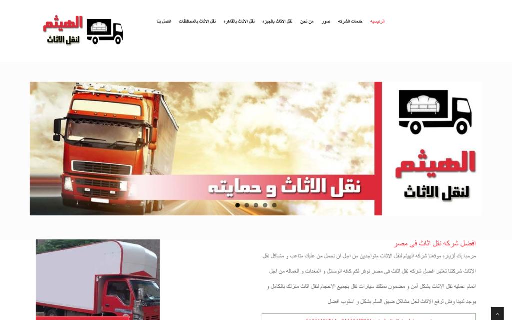 لقطة شاشة لموقع شركه نقل اثاث بالقاهره بتاريخ 08/07/2020 بواسطة دليل مواقع كريم جمال