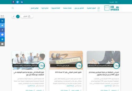 لقطة شاشة لموقع HR insider بالعربي بتاريخ 08/08/2020 بواسطة دليل مواقع كريم جمال