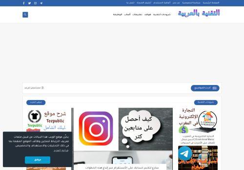لقطة شاشة لموقع التقنية بالعربية بتاريخ 08/08/2020 بواسطة دليل مواقع كريم جمال